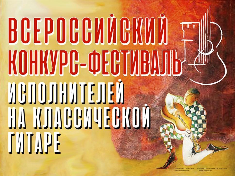 Звезды традиционной гитары приедут наконкурс-фестиваль вНижний Новгород