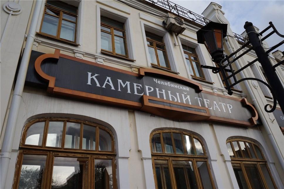Вчелябинском Камерном театре пройдет «черная суббота»