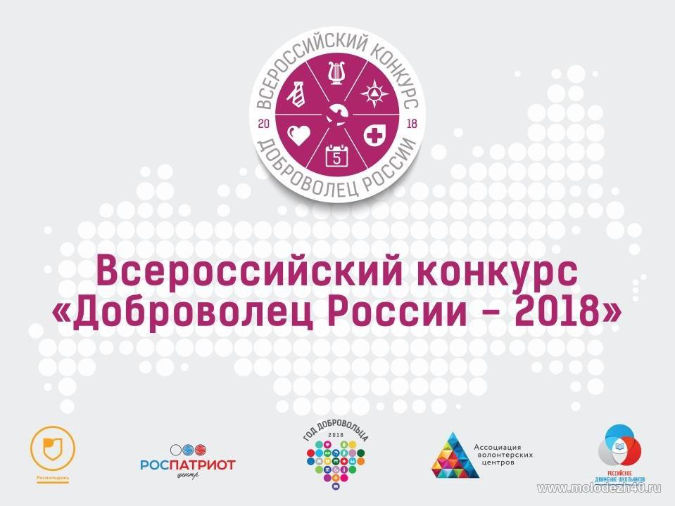Граждан Хакасии приглашают участвовать вконкурсе добровольцев Российской Федерации
