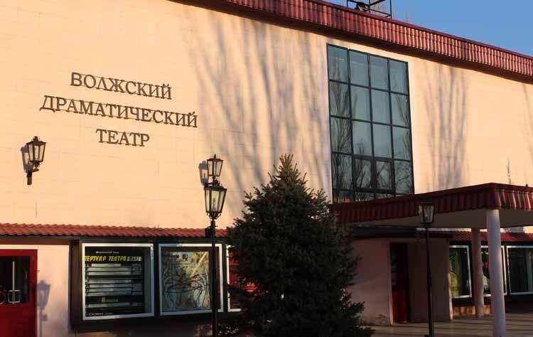 Цена билета в волжский драматический театр афиша симферополь концерт