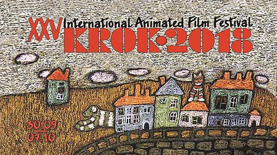 юбилейный международный фестиваль анимации крок 2018