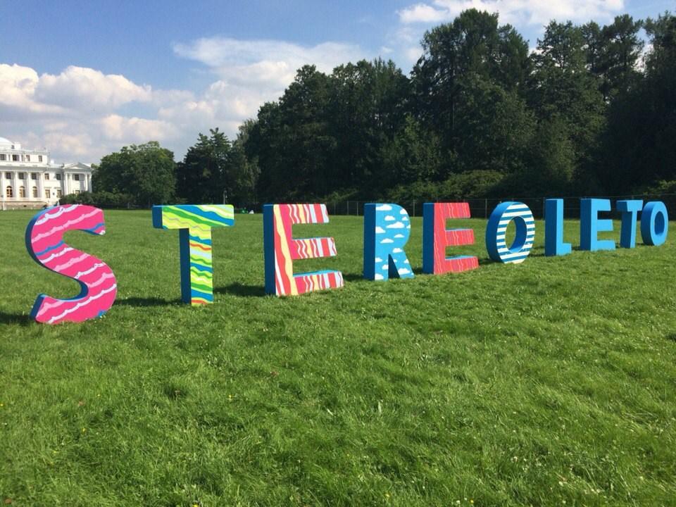 Фестиваль STEREOLETO в 2019г. переедет в«Севкабель Порт»