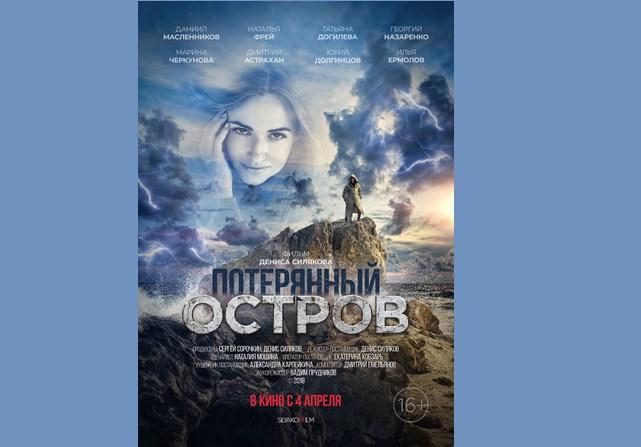 в российский прокат выходит мистический фильм потерянный