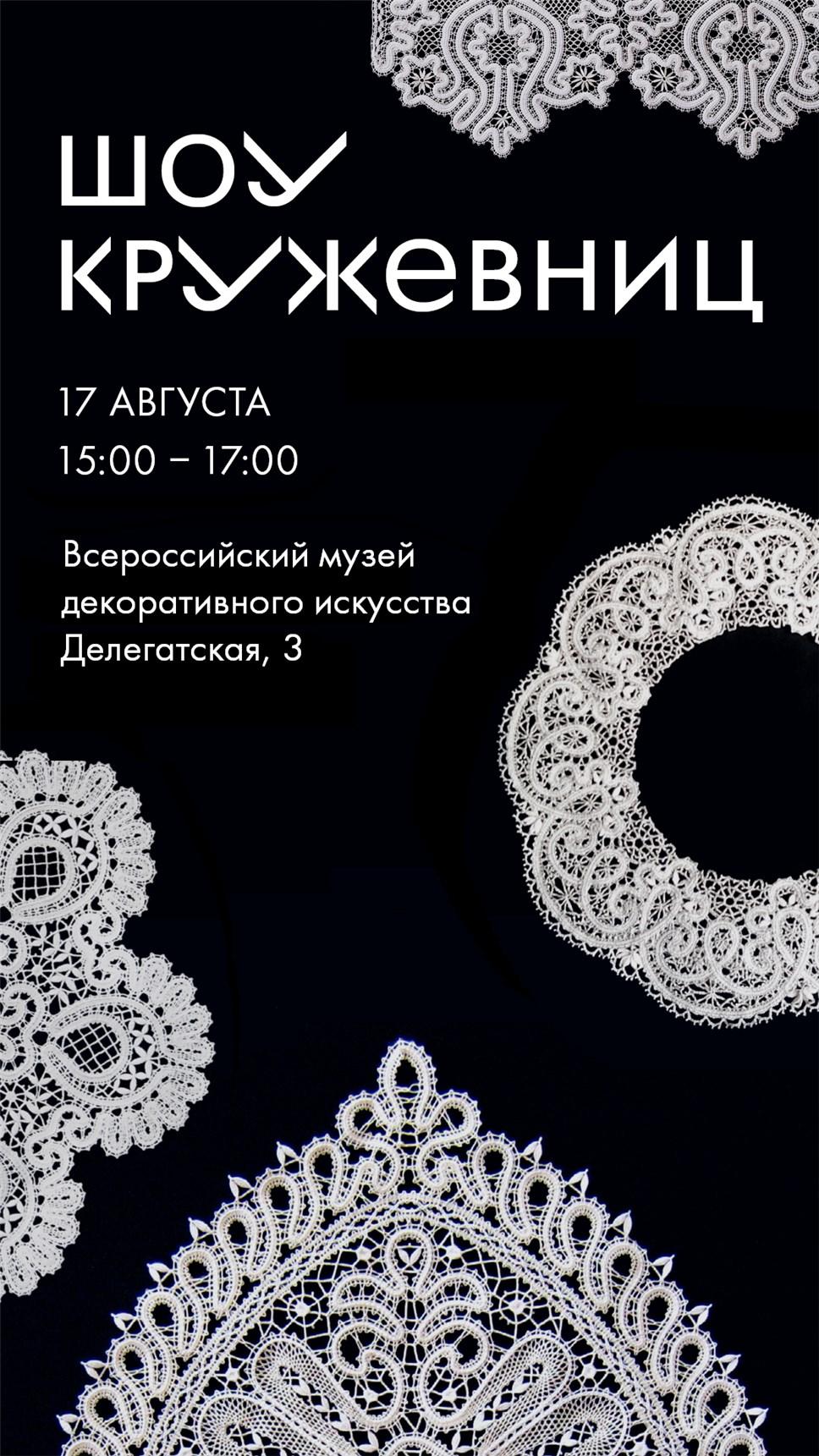 Фото: Всероссийский музей декоративного искусства
