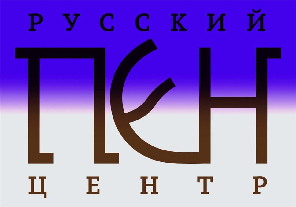 Русский ПЕН-центр принимает работы на соискание Международной молодежной премии