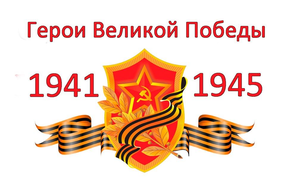Герои Великой Победы-2017