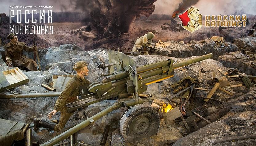 «Москва. 1941. Контрнаступление»: новая панорама вмультимедийном парке «Россия— Моя история»