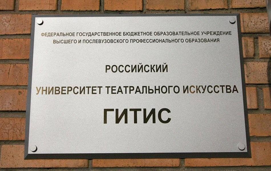 Ректор ГИТИСа раскритиковал письмо студентов Мединскому