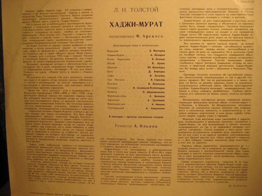 Студия «Визориум» снимет фильм попроизведению Льва Толстого «Хаджи-Мурат»