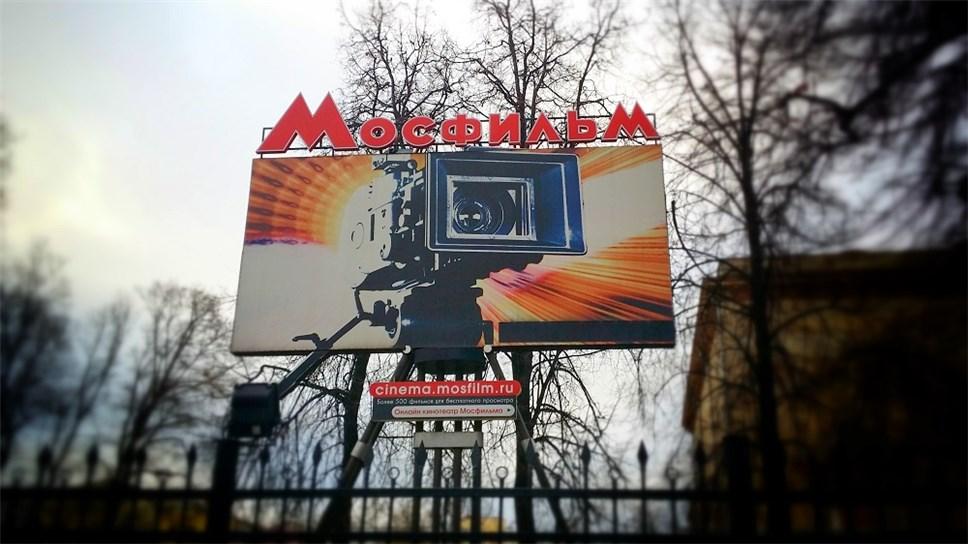 Путин выделил землю частному инвестору для развития «Мосфильма»
