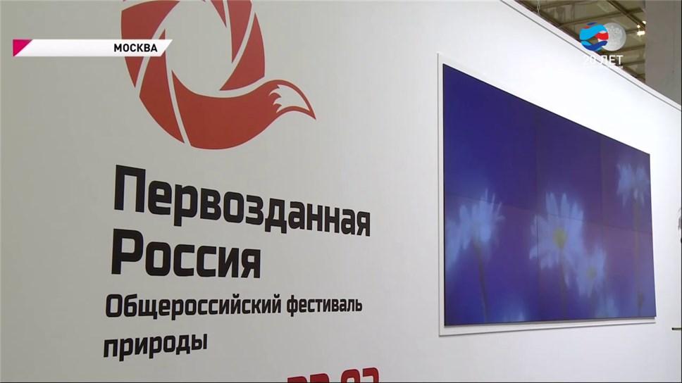 IVОбщероссийский фестиваль природы «Первозданная Россия» открывается вЦДХ наКрымском валу
