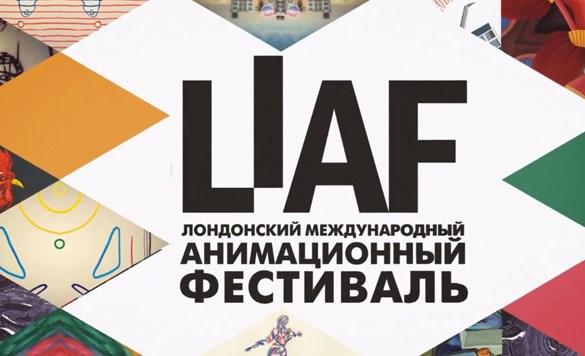 ВВоронеже покажут работы английского анимационного фестиваля