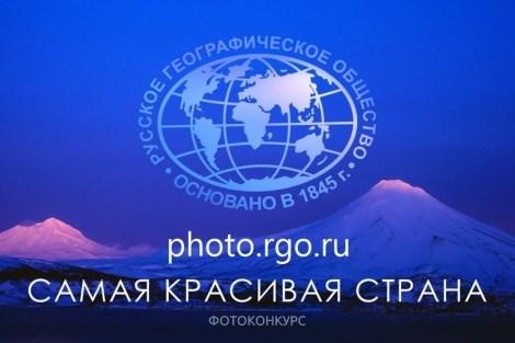 Вцентральной части Москвы откроется фотовыставка финалистов конкурса «Самая красивая страна»