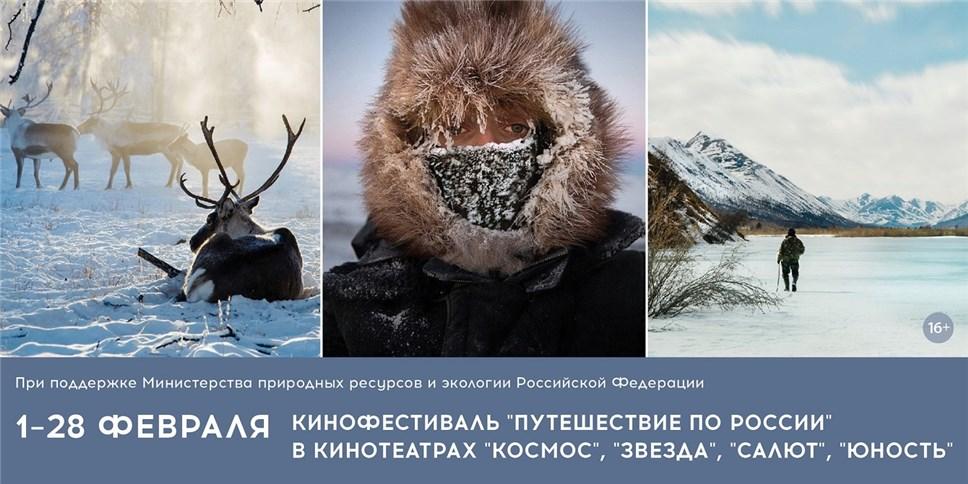Керженский заповедник примет участие вфестивале «Путешествие поРоссии»