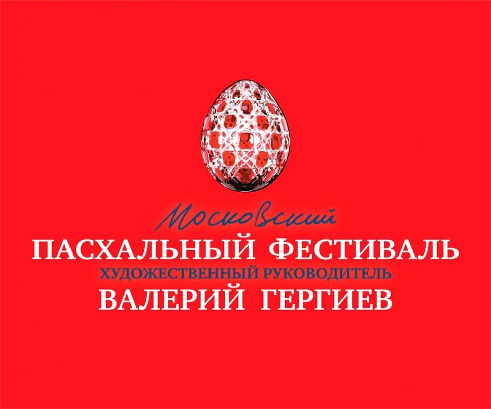 Шестнадцатый Пасхальный фестиваль будет приурочен к135-летию Игоря Стравинского