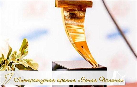 Жюри премии «Ясная Поляна» объявило лонг-лист категории «Иностранная литература»