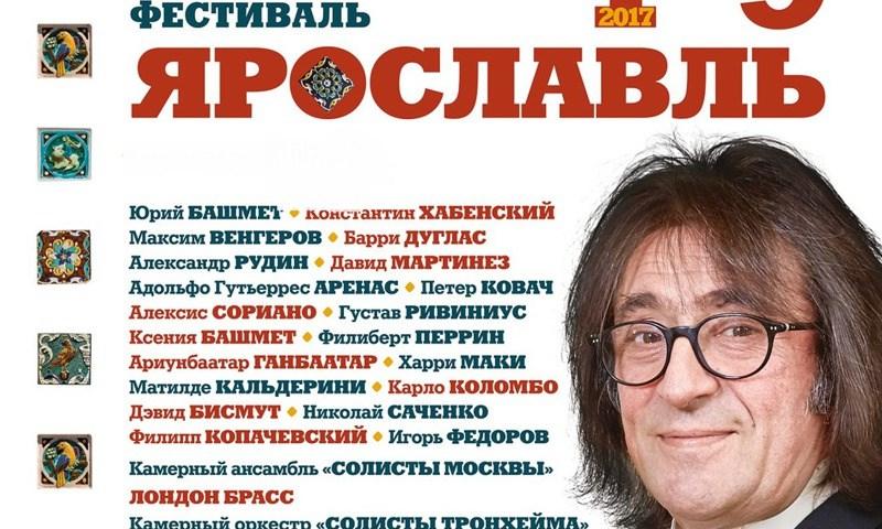 ВЯрославле стартовал Международный музыкальный фестиваль Башмета