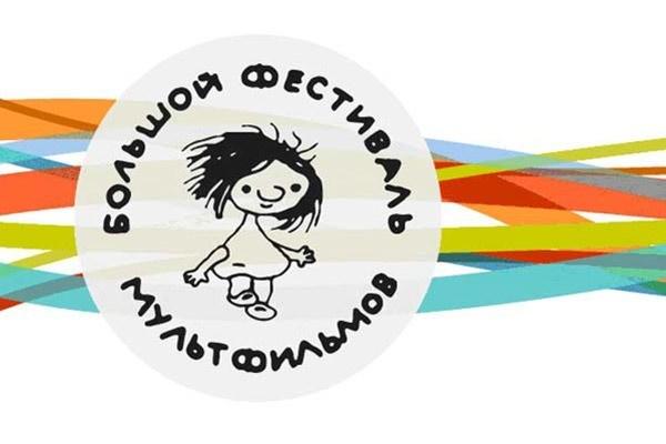 400 мультипликационных фильмов покажут наБольшом фестивале мультипликационных фильмов в столице России