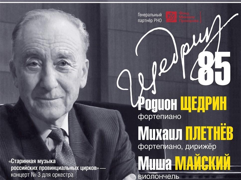 Медведев поздравил Родиона Щедрина сднем рождения