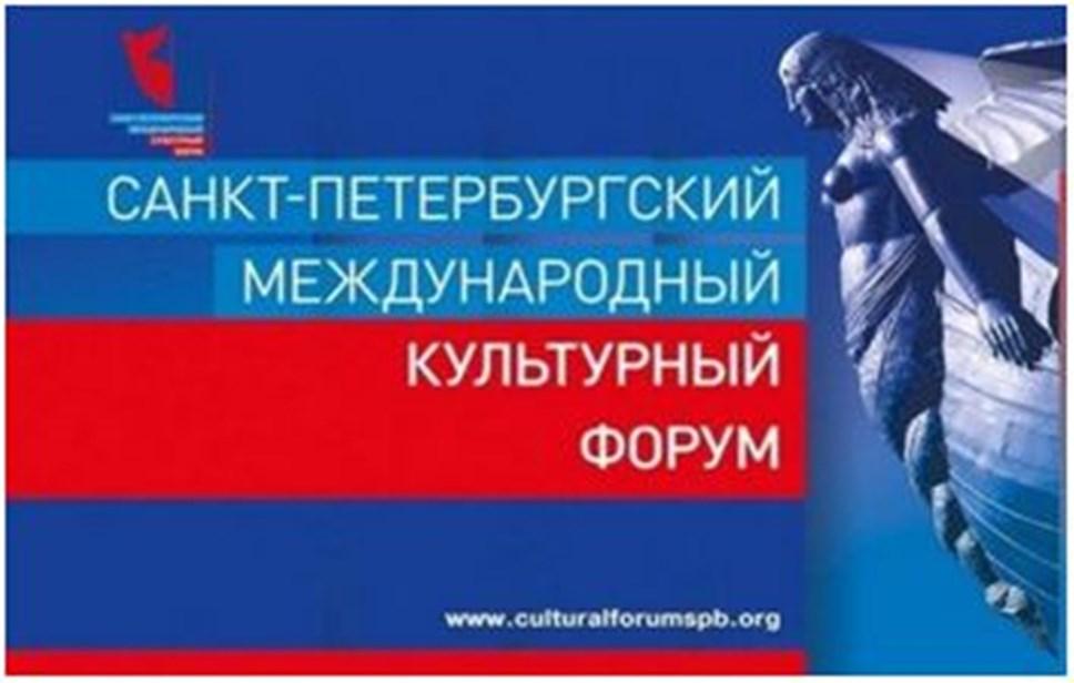 Стало известно, когда в 2018 пройдет Петербургский культурный форум