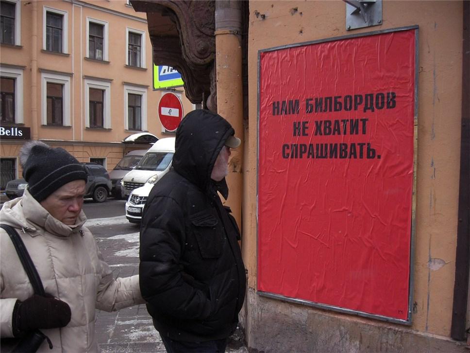 Работа помотивам фильма «Три билборда» появилась вПетербурге