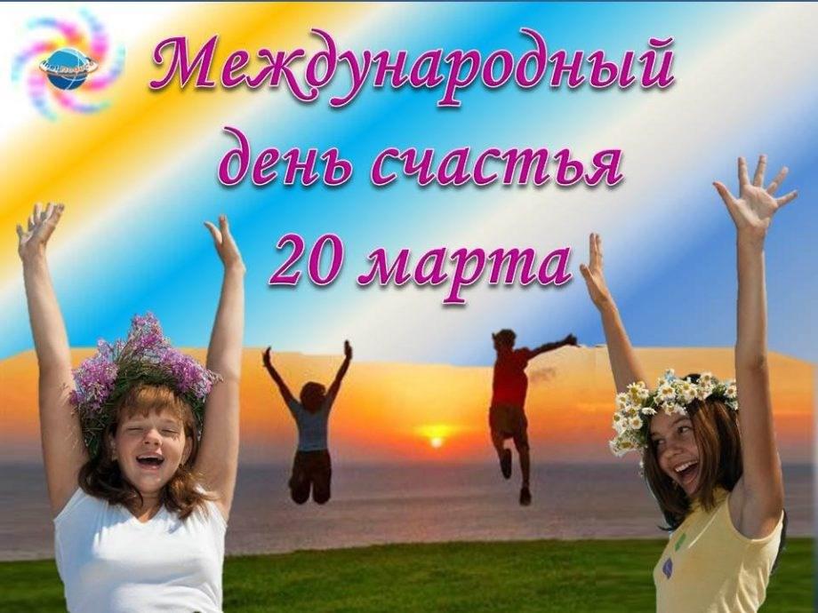 Фото с международным днем счастья
